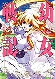 幼女戦記(9) (角川コミックス・エース)
