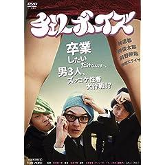 チェリーボーイズ [DVD]