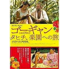 ゴーギャン タヒチ、楽園への旅 [DVD]