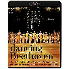 ダンシング・ベートーヴェン ブルーレイ&DVDセット [Blu-ray]