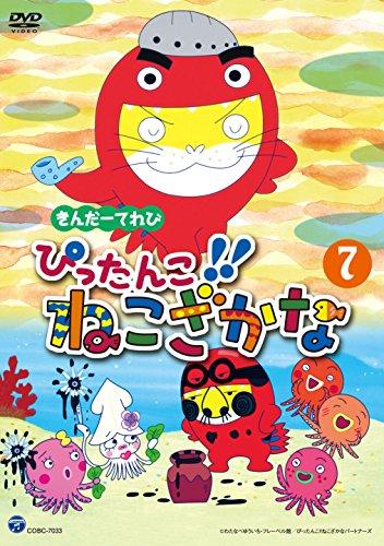 きんだーてれび ぴったんこ!!ねこざかな(7) [DVD]
