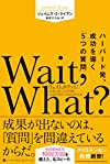 Wait, What?(ウェイト、ホワット?) ハーバード発、成功を導く「5つの質問」(ジェイムズ・E・ライアン)