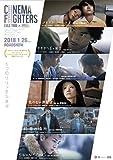 シネマファイターズ (豪華版) Blu-ray