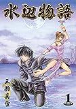 水辺物語 1巻 (ブレイドコミックス)
