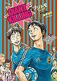 GIANT KILLING(47) (モーニングコミックス)