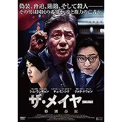 ザ・メイヤー 特別市民 [DVD]