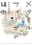メタモルフォーゼの縁側(1) (カドカワデジタルコミックス)