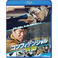 コンフィデンシャル/共助 [Blu-ray]