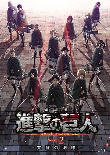 劇場版「進撃の巨人」Season2-覚醒の咆哮-[通常版Blu-ray]