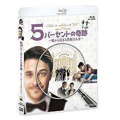 5パーセントの奇跡 ~嘘から始まる素敵な人生~ Blu-ray
