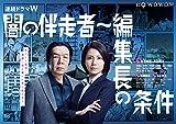 闇の伴走者~編集長の条件 DVD-BOX