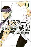 アルスラーン戦記(9) (週刊少年マガジンコミックス)