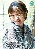 【デジタル限定 YJ PHOTO BOOK】 尾崎由香「尾崎由香と温泉旅行に行ってきたよ。」