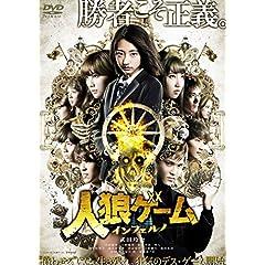人狼ゲーム インフェルノ [DVD]
