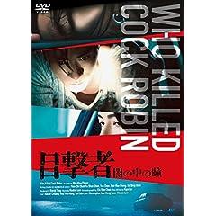 目撃者 闇の中の瞳 [DVD]