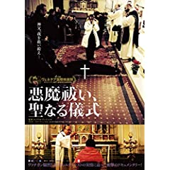 悪魔祓い、聖なる儀式 [DVD]