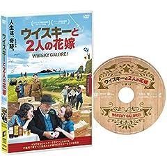 ウイスキーと2人の花嫁 [DVD]