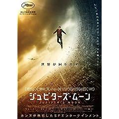 ジュピターズ・ムーン [DVD]