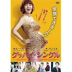 グッバイ・シングル [DVD]