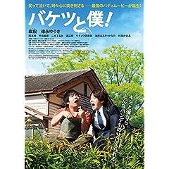 バケツと僕! [DVD]