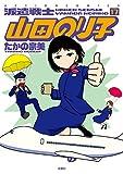派遣戦士山田のり子 : 17 (アクションコミックス)