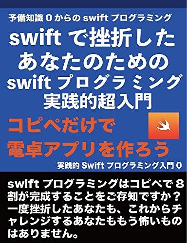 swift実践的プログラミング入門0: swiftで挫折したあなたのための実践的swiftプログラミング超入門