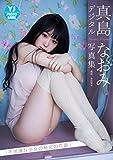 【デジタル限定 YJ PHOTO BOOK】 真島なおみ写真集「不思議な少女の秘密の花園」