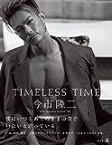 TIMELESS TIME 通常版 (幻冬舎単行本)