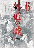 外道の歌(6) (ヤングキングコミックス)
