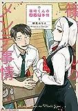 篠崎くんのメンテ事情 1 (シルフコミックス)