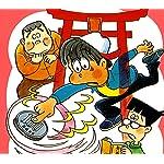 ズッコケ三人組 HD(1440×1280) ハカセ,モーちゃん,ハチベエ