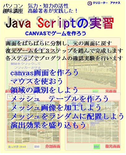 Java Scriptの実習