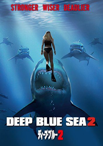 Amazon で ディープ・ブルー2 を買う