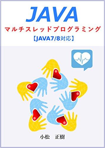 Javaマルチスレッドプログラミング: Java7(一部Java8)対応