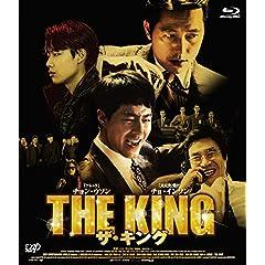 「ザ・キング」 [Blu-ray]