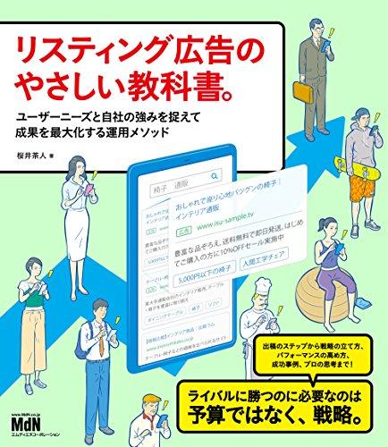 リスティング広告のやさしい教科書