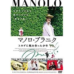マノロ・ブラニク トカゲに靴を作った少年 [DVD]