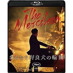 名もなき野良犬の輪舞 [Blu-ray]