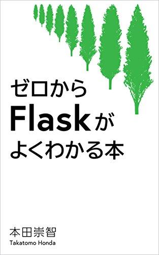 ゼロからFlaskがよくわかる本