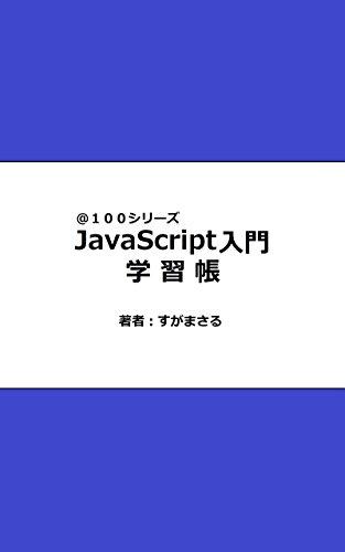 JavaScript入門学習帳 @100シリーズ