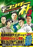 テコンダー朴3 (青林堂ビジュアル)