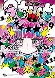 qtμt キューティーミューティー 2巻 (LINEコミックス)