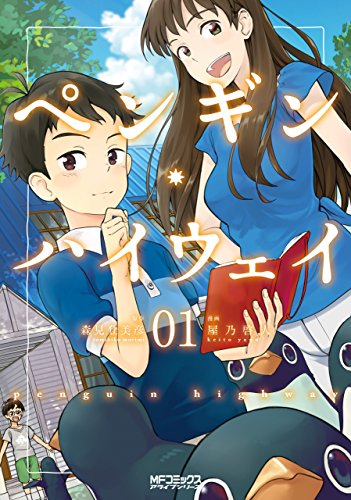 Kindle版, MFコミックス アライブシリーズ