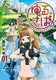 ゆるさば。(1) (ヤングマガジンコミックス)