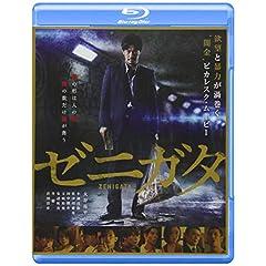 ゼニガタ [Blu-ray]
