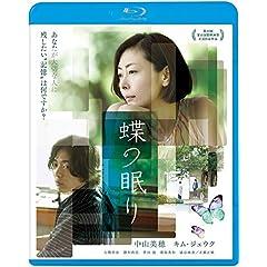 蝶の眠り [Blu-ray]