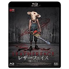 レザーフェイス‐悪魔のいけにえ [Blu-ray]