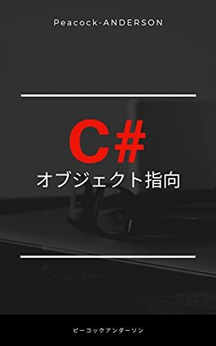 なぜあなたはC#でオブジェクト指向プログラミングができないのか: C#でカプセル化とインタフェースと継承の使い方をマスターする