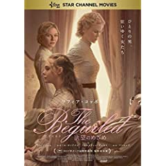 The Beguiled ビガイルド 欲望のめざめ [DVD]