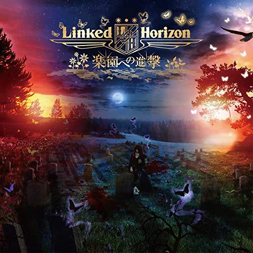 暁の鎮魂歌/Linked Horizon